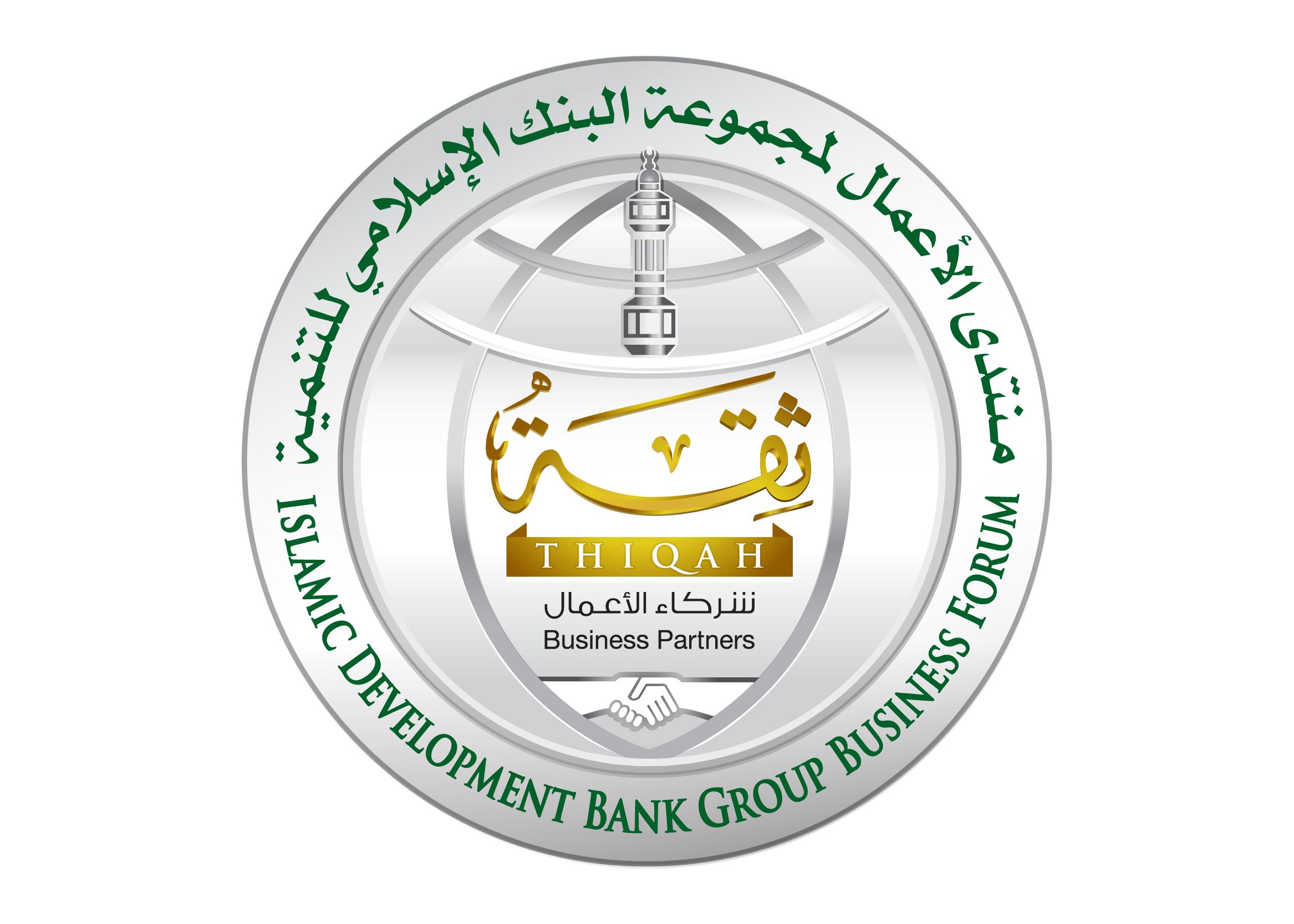 Islamic Development Bank Group Business Forum